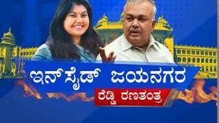 ಕಾಂಗ್ರೆಸ್ ಗೆಲ್ಲೋಕೆ ಜೆಡಿಎಸ್ ಬೆಂಬಲ ಅನಿವಾರ್ಯನಾ? P1 Sowmya Reddy wins Jayanagar Election by 2,889 Votes