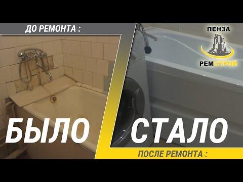 Видео Стоимость ремонта пола