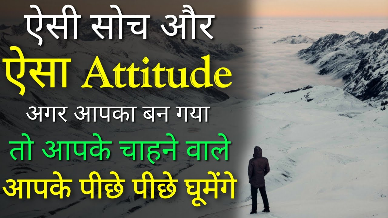 Best Attitude Thoughts Motivational Quotes Top Inspiring Speech In Hindi Success Motivation Youtube