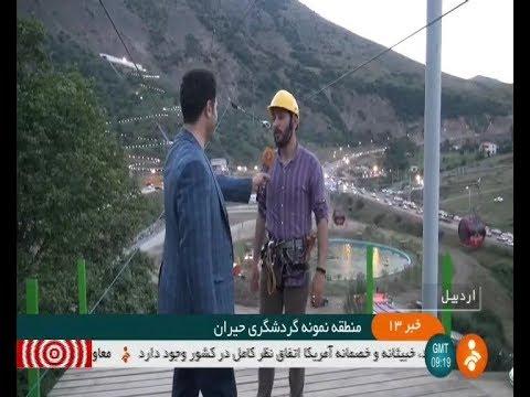 Iran People entertainment in Heiran road, Ardabil province سرگرمي مردم گردنه حيران اردبيل ايران