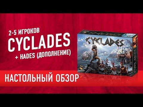 Настольная игра «КИКЛАДЫ»: как играть, мнение + доп «АИД» // Cyclades + Hades review & how to play