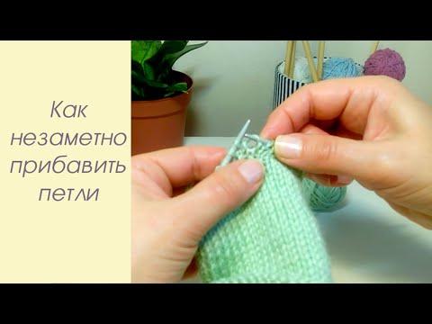 Как прибавить петли при вязании спицами незаметно