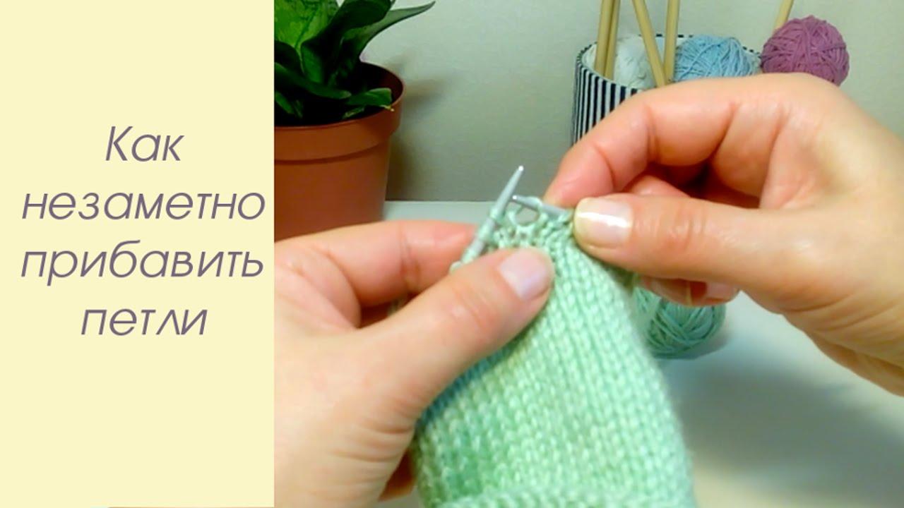 Как НЕЗАМЕТНО прибавить петли при вязании спицами
