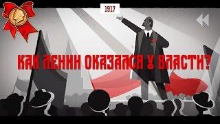 Как Ленин оказался у власти?