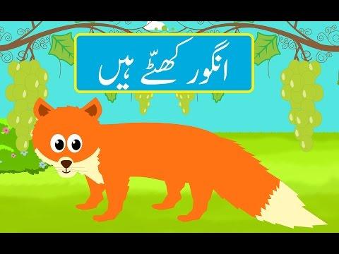 Angoor Khatte Hain (Urdu Story) | (انگور کھٹّے ہیں (اردو کہانی thumbnail