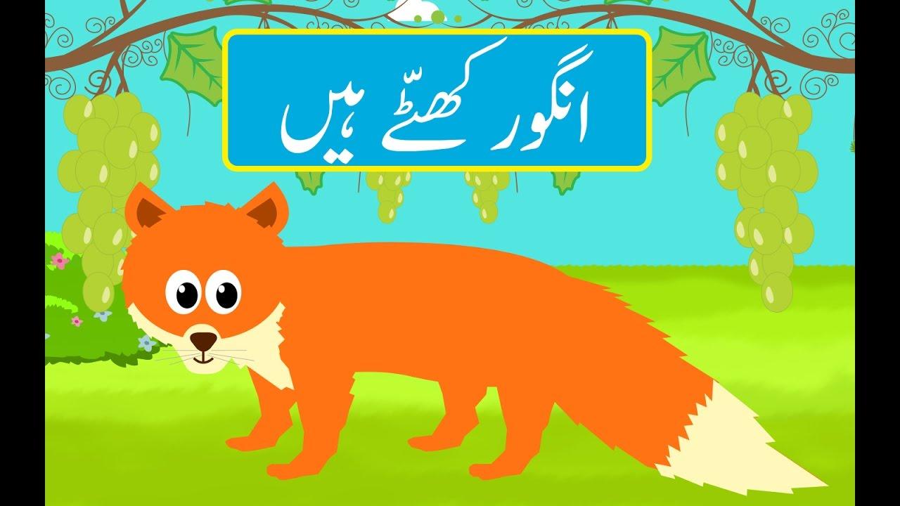 اردو کہانی Angoor Khatte Hain (Urdu Story) | (انگور کھٹّے ہیں (اردو ...
