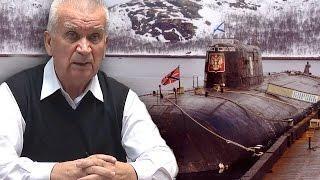 Зазнобин В. М. Гибель атомной подводной лодки