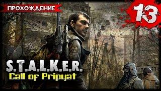 s.T.A.L.K.E.R. Call of Pripyat - часть 13 Место падения Скат-1