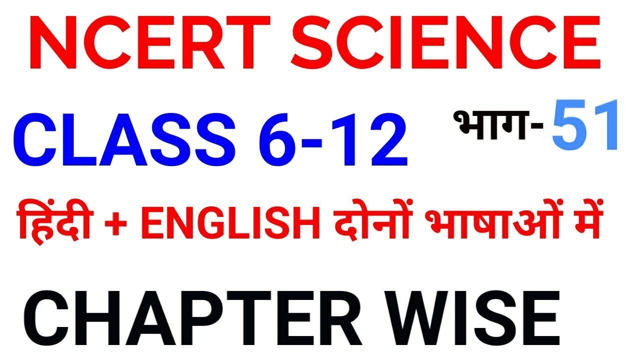 NCERT SCIENCE COMPLETE SUMMARY REVISION with MCQ class 6 to 12 gk chapter  wise explanation gs pdf 51