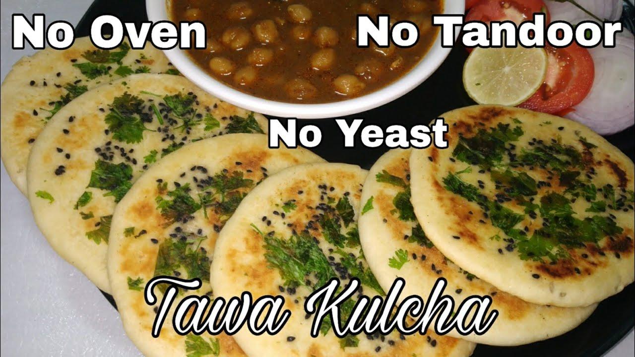न ओवन, न तंदूर, तवे पर बनाए मुलायम स्वादिस्ट बाजार जैसे कुल्छे   No Oven, No Tandoor Kulcha recipe  