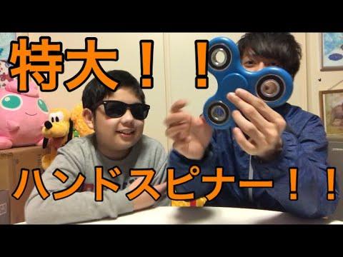 【 UFOキャッチャー 景品 】 特大 の ハンドスピナー で遊んでみた!
