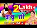 Guru Ji Dome Hath Jod Ke    Rajni Thakkerwal    Latest Bhakti Song2016