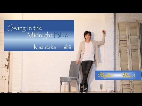 石井一孝『Swing in the Midnight Blue』Disc 2試聴プレイリスト/kazutaka ishii