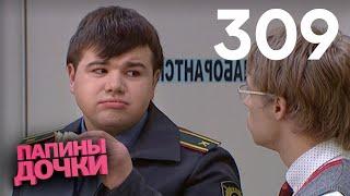 Папины дочки | Сезон 15 | Серия 309