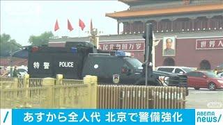 全人代開催控え 北京は厳重警戒 物々しい雰囲気に(20/05/21)