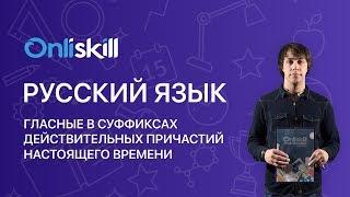 Русский язык 7 класс : Гласные в суффиксах действительных причастий настоящего времени