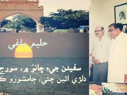 Sindh university jamshoro sad poetry