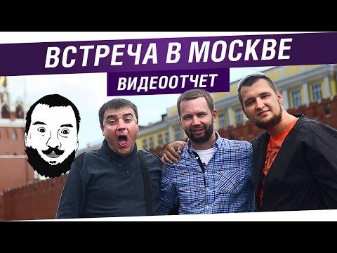знакомства встреч москве