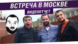Встреча в Москве - Видеоотчет