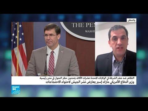 وزير الدفاع الأمريكي يعارض نشر الجيش لاحتواء الاحتجاجات  - نشر قبل 1 ساعة