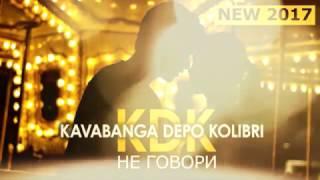 Kavabanga Depo  Kolibri  -  Не говори ( новинка 2017)