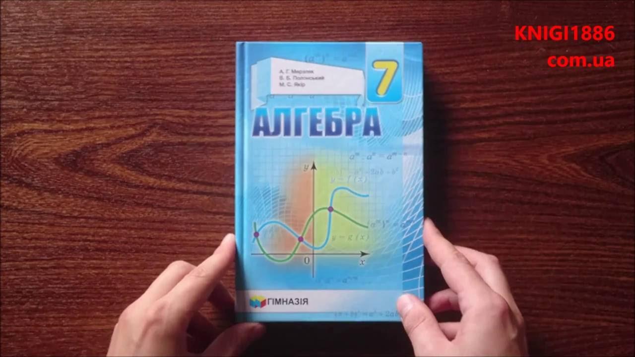 Збірник задач Фізика 7 клас (І. М. Гельфгат,І. Ю. Ненашев) - YouTube