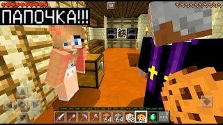 ПАПА И ДОЧКА! СЕМЬЯ ГРИФЕРОВ! (Анти-Грифер Шоу в Майнкрафте Minecraft PE) антигрифер