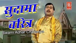 Sudama Charitra    सुदामा चरित्र    kissa     Rathor Cassettes # Swami Adhar Chaitanya