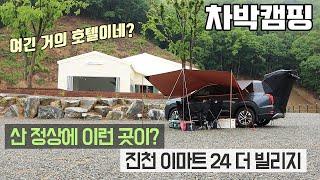 [바바TV] 차박 캠핑 - 산속에 이마트 있는 캠핑장 …
