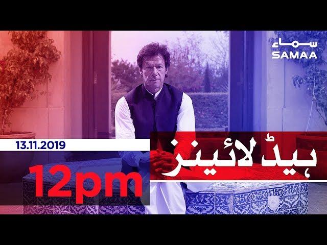 Samaa Headlines - 12PM - 13 November 2019