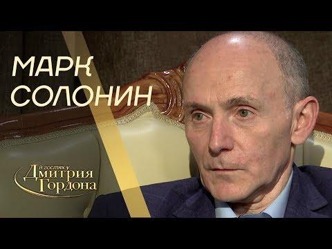"""Историк Марк Солонин. """"В гостях у Дмитрия Гордона"""" (2019)"""