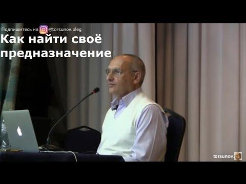 Торсунов О.Г.  Как найти своё предназначение