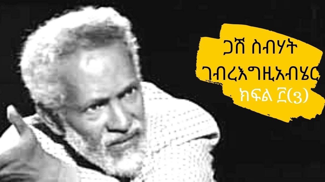 Ethiopia Sheger FM  Wey Addis Ababa - Sebhat Gebre-Egziabher Part 3 ጋሽ ስብሃት ገብረእግዚአብሄር