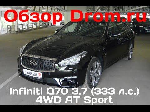 Infiniti Q70 2016 3.7 333 л.с. 4WD AT Sport видеообзор