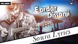 E Ordar Dissanji Lyrics Soura Christmas Song Sadhak Mahima Music