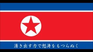 北朝鮮国歌 日本語翻訳