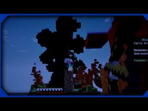 Куча киллов!SkyWars #1 [VimeWorld GamePlay]