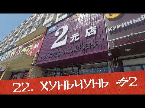 """Хуньчунь #2 - Магазины """"Все по 2 юаня"""" в Китае"""