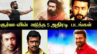 Suriya Upcoming next 5 Movie | Soorarai Pottru | Suriya 39 ,40, 41,42 - Suriya Marana Mass Update