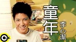 李心潔 Sinje Lee【童年 Childhood】Official Music Video