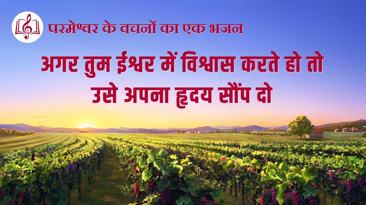 2020 Hindi Christian Song | अगर तुम ईश्वर में विश्वास करते हो तो उसे अपना हृदय सौंप दो (Lyrics)