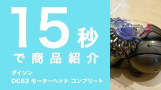 【ダイソン DC63 モーターヘッド コンプリート】の詳細 こちらから → ht...