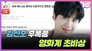 '대세 배우' 김선호, '확정된 캐스팅'마저 위기? 시작도 전에 풍랑 맞은 차기작[김지원의 인서트]