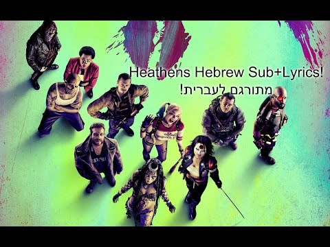 Twenty One Pilots: Heathens Lyrics+Hebrew Sub! מתורגם לעברית