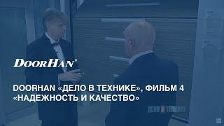 DoorHan «Дело в технике». Фильм 4 — «Надежность и качество»