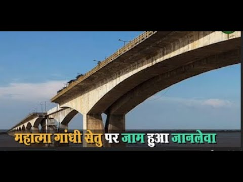 Bihar के Patna से Ground Report: Mahatma Gandhi Setu पर जाम से बिहार बेहाल, क्या कर रहे हैं Nitish?