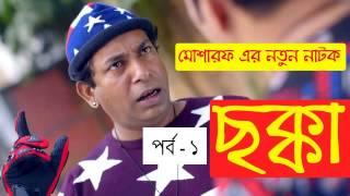 Bangla natok mosharraf karim new 2017 (3 SisterChokka)    Adda Baji