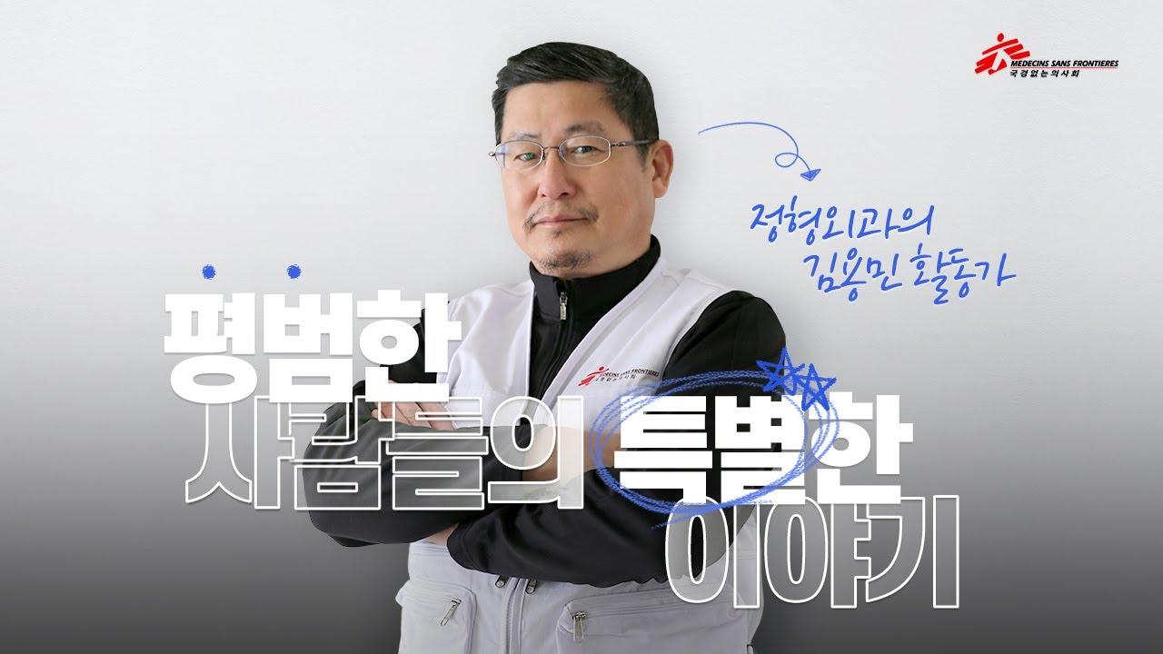 [평범한 사람들의 특별한 이야기] 김용민 활동가