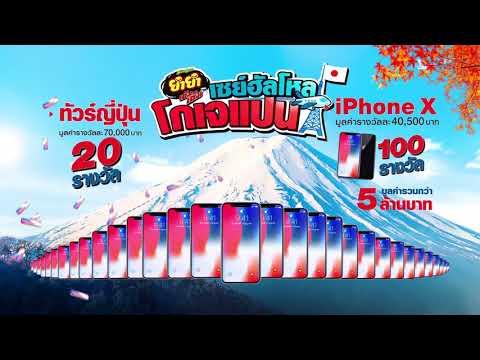 ลุ้น iPhone X และทัวร์ญี่ปุ่น กับ ยำยำเต็มเต็ม เซย์ฮัลโหล โกเจแปน