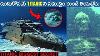 TITANIC ఇపపటవరక ఎదక బయటక తయబడలద  Why Titanic Hasn&#39t Recovered In Telugu by facts panda